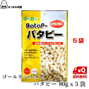 送料無料 ナッツ ピーナッツ 落花生 GSバターピーナッツ 80g x 5袋 バタピー 常温保存 キャッシュレス還元
