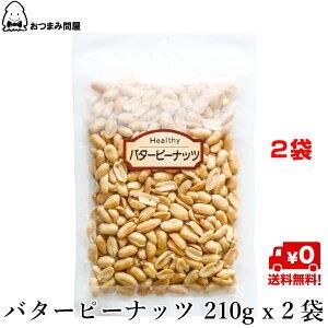 送料無料 ナッツ ピーナッツ 落花生 バターピーナッツ 210g x 2袋 常温保存 キャッシュレス還元 チャック袋入