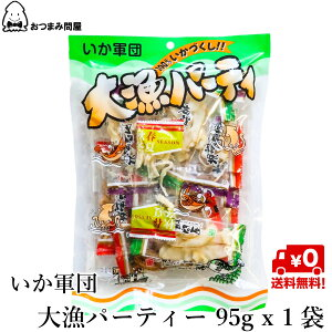 送料無料 おつまみ 珍味 詰合せ さきいか 大漁パーティー いか軍団 95g x 1袋 常温保存 個包装