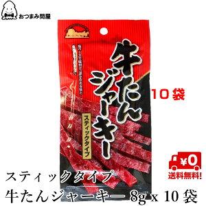 送料無料 ジャーキー 燻製 牛たんジャーキー スティックタイプ 牛タン 8g x 10袋 常温保存 キャッシュレス還元