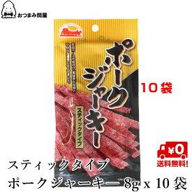 送料無料 ジャーキー 燻製 ポークジャーキー スティックタイプ 国産 豚肉 和風醤油味 8g x 10袋 常温保存