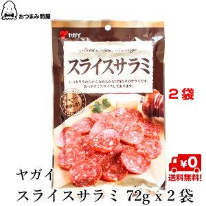 送料無料 サラミ ヤガイ カルパス スライスサラミ おやつ おつまみ 珍味 駄菓子珍味 72g x 2袋 常温保存