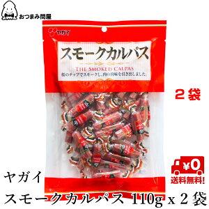 送料無料 サラミ ヤガイ カルパス スモークカルパス おやつ おつまみ 珍味 駄菓子珍味 110g x 2袋 常温保存