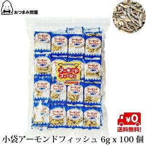 送料無料 小袋アーモンドフィッシュ アーモンドフィッシュ 小袋 アーモンド小魚 小魚 おやつ アーモンドフィッシュ 給食 6g x 100個 常温保存 チャック袋入