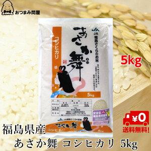 お米 送料無料 5kg 米 福島県産 あさか舞 コシヒカリ 5kg x 1袋 精米