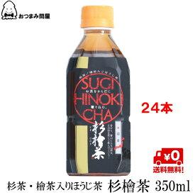 送料無料 杉檜茶 ペットボトル 中郷屋 350ml x 24本 常温保存
