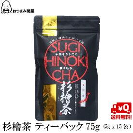 送料無料 杉檜茶 中郷屋 75g (5gx15袋) x 1袋 常温保存