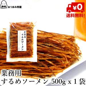 送料無料 するめソーメン スルメスティック 500g x 1袋 常温保存 チャック袋入