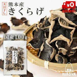 送料無料 きくらげ 国産 乾燥 キクラゲ 九州産 熊本産 100g x 1袋 常温保存 チャック袋入り