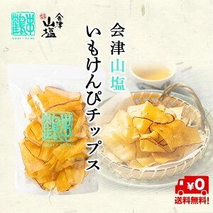 送料無料 かりんとう イモかりんとう 芋けんぴ いもけんぴ いもけんぴチップス 会津 串鶴 150g x 3袋 ふくしま 旬食福来 ふくしまプライド
