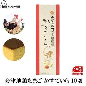 送料無料 会津地鶏 カステラ かすてら 会津地鶏ネット 10切 x 1箱 常温保存 福島