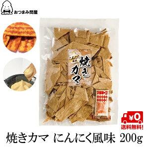 送料無料 訳あり 食品 お菓子 焼きかま 駄菓子 にんにく風味 200g x 1袋 常温保存