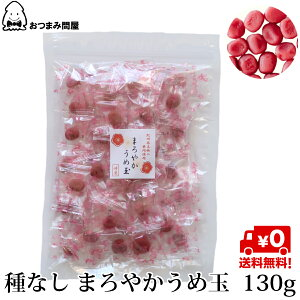 送料無料 梅菓子 種なし梅干し うめぼし 個包装 梅玉 まろやかうめ玉 130g x 1袋 キャッシュレス還元