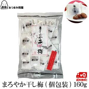 送料無料 干し梅 種なし干し梅 個包装 ほし梅 まろやか干し梅 ピロ大 160g x 1袋 常温保存