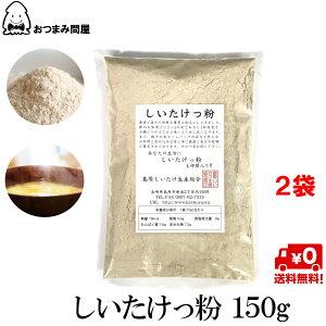 送料無料 しいたけ粉 しいたけっ粉 150g x 2袋 常温保存 島原産しいたけ粉 椎茸 100%使用