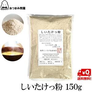 送料無料 しいたけ粉 しいたけっ粉 150g x 1袋 常温保存 島原産しいたけ粉 椎茸 100%使用