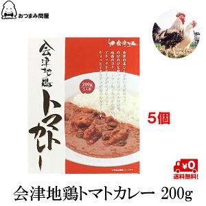 送料無料 会津地鶏 トマトカレー カレー レトルト 詰合せ 会津地鶏ネット 200g x 5個 常温保存 福島 ふくしま