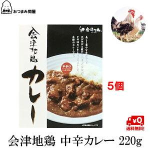 送料無料 会津地鶏 中辛 カレー レトルト 詰合せ 会津地鶏ネット 220g x 5個 常温保存 福島 ふくしま