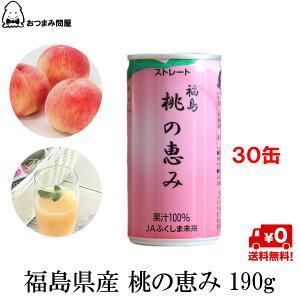 送料無料 ももジュース 桃ジュース ストレート 100% 桃の恵み 福島県産 190g x 30本 常温保存 福島 ふくしま 旬食福来 ふくしまプライド