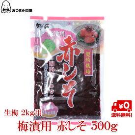 キャッシュレス還元 送料無料 しそ もみしそ しその葉 国内産 赤しそ 梅漬用赤しそ 500g x 1袋