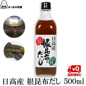 送料無料 ねこぶだし 北海道 ねこんぶだし ねこぶだし 500ml x 1本 常温保存