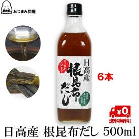 送料無料 ねこぶだし 北海道 ねこんぶだし ねこぶだし 500ml x 6本 常温保存