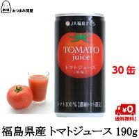 トマトジュース低塩トマト100%濃縮トマト還元190gx30本