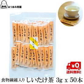 キャッシュレス還元 送料無料 日本茶 インスタント スティック かね七 しいたけ茶 シイタケ茶 椎茸茶 3g x 50本 チャック袋入