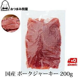 送料無料 ジャーキー 燻製 ポークジャーキー ポーキー 国産 豚肉 和風醤油味 200g x 1袋 常温保存