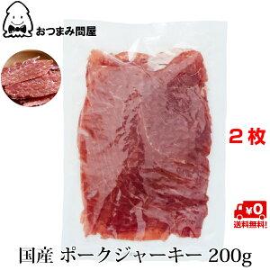 送料無料 ジャーキー 燻製 ポークジャーキー ポーキー 国産 豚肉 和風醤油味 200g x 2袋 常温保存