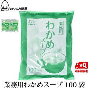 送料無料 スープ 永谷園 わかめスープ 業務用 100袋 x 1袋 常温保存