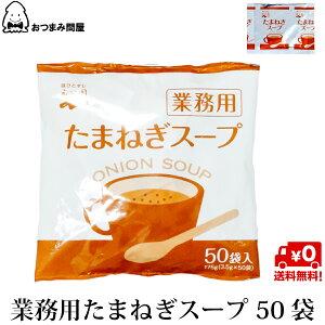 送料無料 スープ 永谷園 たまねぎスープ 業務用 50袋 常温保存