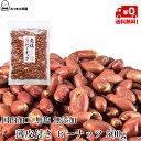 キャッシュレス還元 送料無料 ピーナッツ 皮付き ピーナッツ 無添加 ピーナッツ 薄皮 落花生 素煎り 国内加工 500g x 1袋