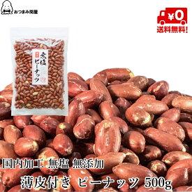 送料無料 ピーナッツ 皮付き ピーナッツ 無添加 ピーナッツ 薄皮 落花生 素煎り 国内加工 500g x 1袋 常温保存