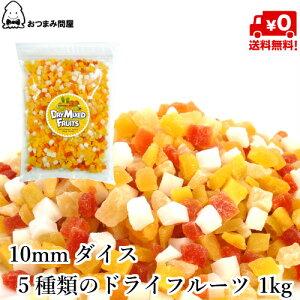 送料無料 ドライフルーツ ミックス パイナップル パパイヤ マンゴー ココナッツ メロン 1kg x 1袋 常温保存 5種類 10mmダイス チャック袋入