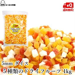 送料無料 ドライフルーツ ミックス パイナップル パパイヤ マンゴー ココナッツ メロン 1kg x 1袋 5種類 5mmダイス キャッシュレス還元