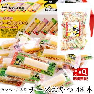 送料無料 チーズ おつまみ 扇屋食品 チーズおやつ おやつチーズ 48本 x 1袋 常温保存 チャック袋入