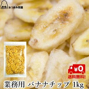 送料無料 バナナチップス バナナチップ 業務用 1kg x 1袋 チャック袋入り 常温保存 キャッシュレス還元