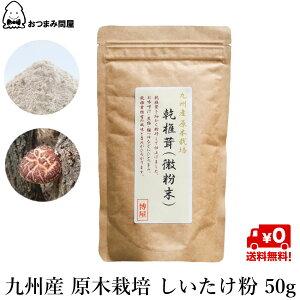 送料無料 九州産 原木栽培 しいたけ 粉末 椎茸粉末 椎茸(微粉末) 50g x 1袋 常温保存 チャック袋入