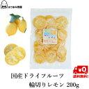 キャッシュレス還元 送料無料 ドライフルーツ 国産 レモン ドライフルーツレモン 輪切り レモン 200g x 1袋 南信州菓…