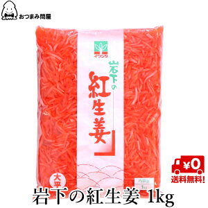 キャッシュレス還元 送料無料 岩下 紅ショウガ 紅生姜 紅しょうが 1kg x 1袋