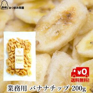 送料無料 ドライフルーツ バナナ バナナチップ バナナチップス 200g x 1袋 常温保存 キャッシュレス還元 業務用 チャック袋入り