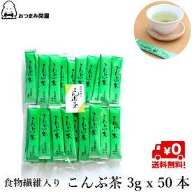 送料無料 日本茶 インスタント スティック かね七 こんぶ茶 昆布茶 150g x 1袋 常温保存 食物繊維入 チャック袋入