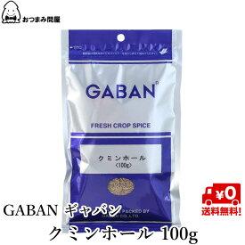 送料無料 GABAN ギャバン 業務用 クミンシード ホール 100g x 1袋 スパイス チャック袋 常温保存