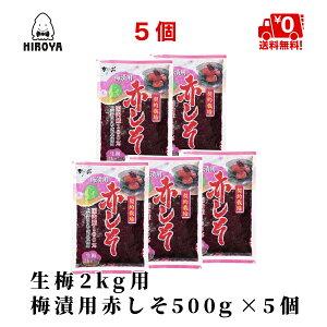 送料無料 しそ もみしそ しその葉 国内産 赤しそ 梅漬用赤しそ 500g x 5袋 常温保存