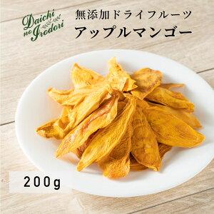 送料無料 ドライフルーツ 砂糖不使用 無添加 ドライフルーツ マンゴー ドライ アップルマンゴー 200g x 1袋 チャック袋入り