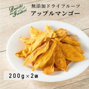 送料無料 ドライフルーツ 砂糖不使用 無添加 ドライフルーツ マンゴー ドライ アップルマンゴー 200g x 2袋 チャック袋入り