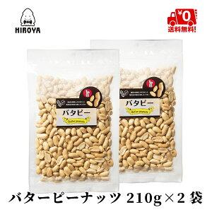 送料無料 ナッツ ピーナッツ 落花生 バターピーナッツ 210g x 2袋 常温保存 チャック袋入
