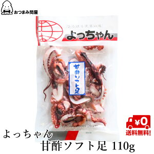 送料無料 おつまみ 珍味 駄菓子珍味 よっちゃん 甘酢ソフト足 110g x 1袋 常温保存
