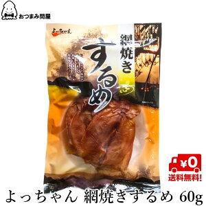 送料無料 おつまみ 珍味 駄菓子珍味 よっちゃん 網焼きするめ 60g x 1袋 常温保存